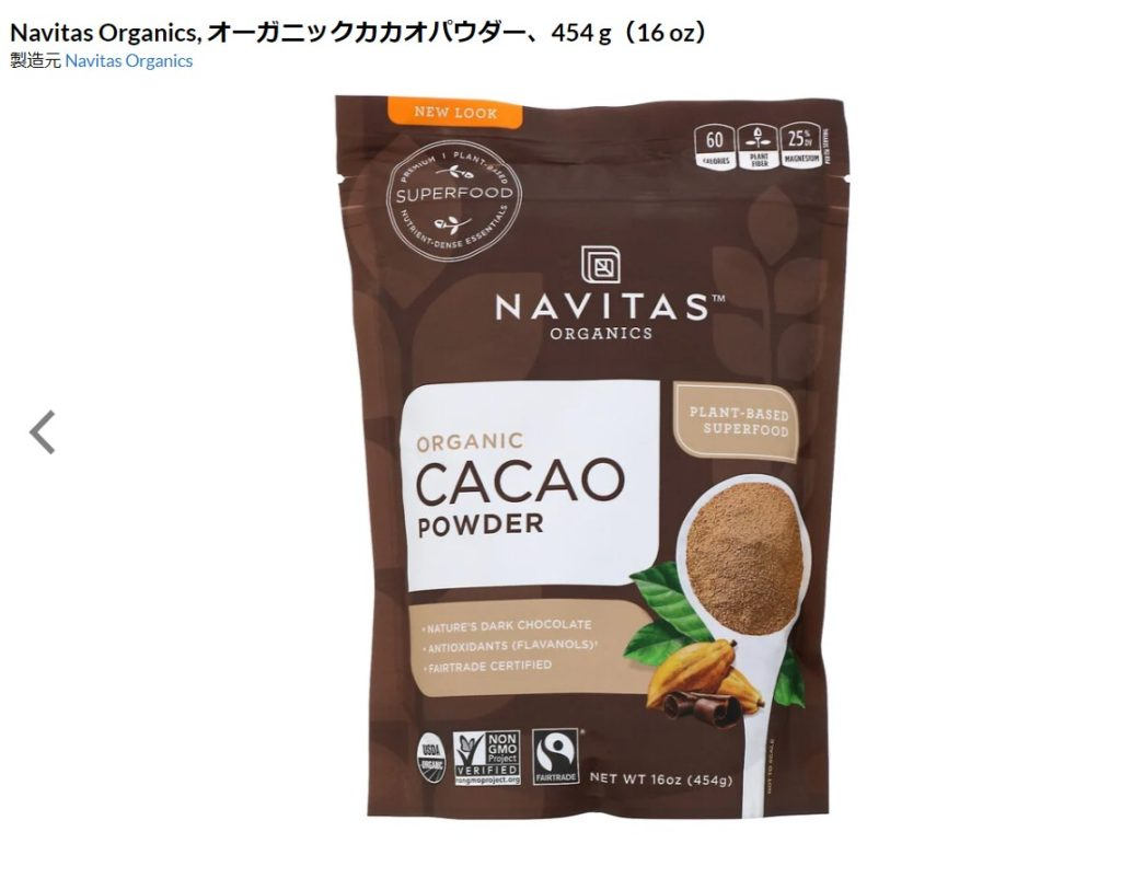 Macssy official website blog's photo.  Cacao Powder